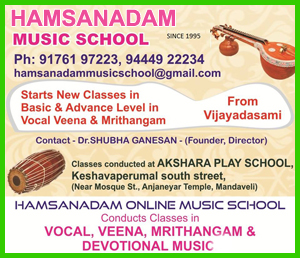 Hamsanadam Music School
